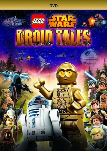 Звездные войны дроиды игры игры про черепашки ниндзя новые