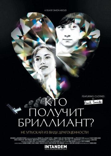 Кто получит бриллиант? смотреть онлайн