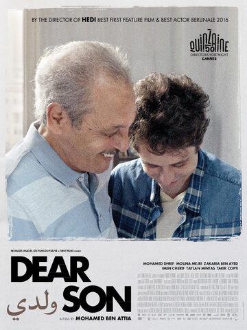 Дорогой сын (2018)