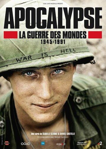Апокалипсис: Война миров 1945-1991 / Apocalypse La Guerre Des Mondes 1945-1991 / 2019