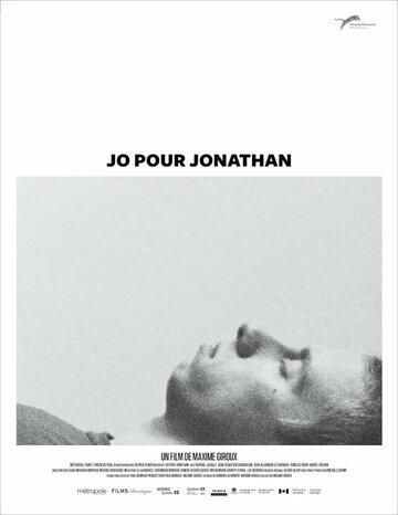 Джо как Джонатан (Jo pour Jonathan)