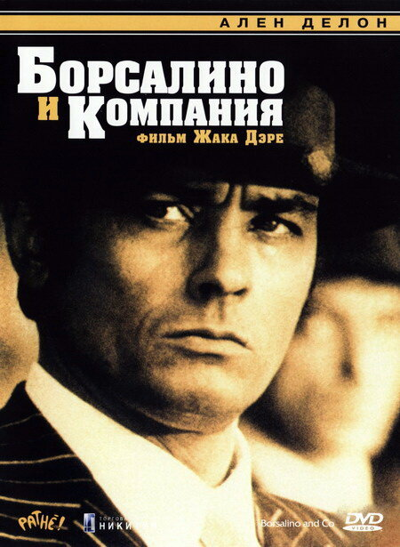 Борсалино и компания / Borsalino and Co. (1974)