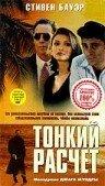 Тонкий расчет (1994)