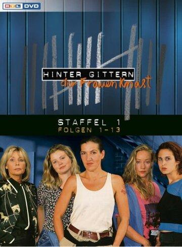 За решетками – женская тюрьма (Hinter Gittern - Der Frauenknast)