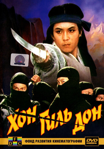 Фильм Хон Гиль Дон