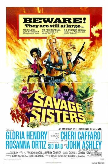 Дикие сестры (1974)