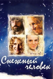 Снежный человек (2009)
