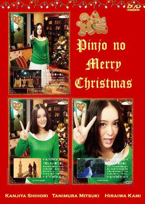 300x450 - Дорама: Рождество для одинокой девушки / 2012 / Япония