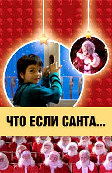 Что, если Санта…? (2005)
