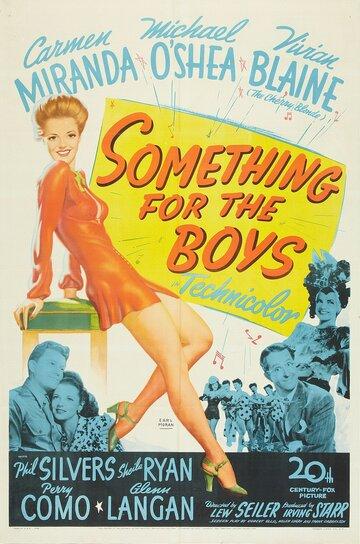 Как помочь парням (1944)