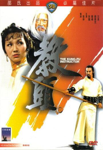 Скачать дораму Инструктор кунг-фу Jiao tou