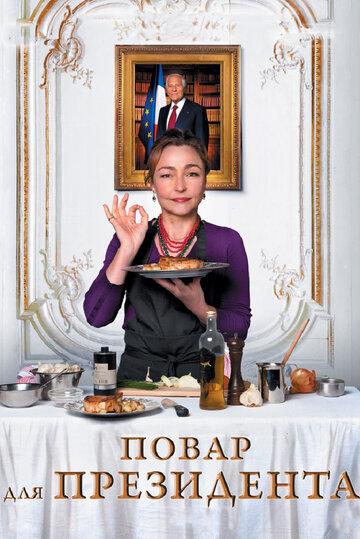 Фильм Повар для президента