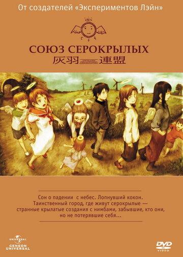 Союз Серокрылых 2002
