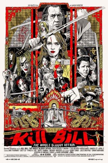Kill Bill: The Whole Bloody Affair
