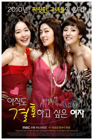 300x450 - Дорама: Город влюблённых / 2010 / Корея Южная