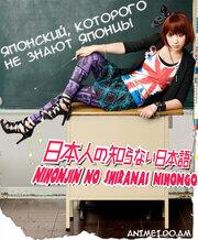 Японский, которого не знают японцы (2010)