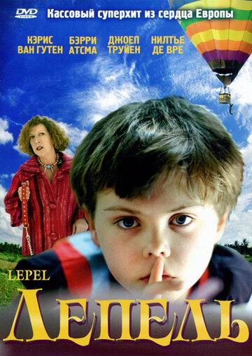 Лепель (2005)