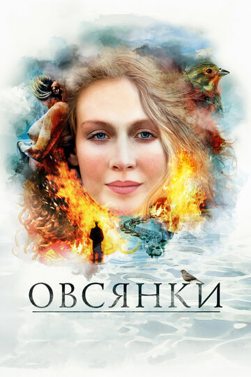 Овсянки (Ovsyanki)