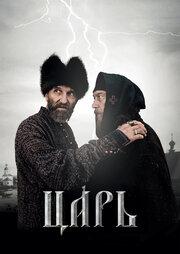 Царь (2009)