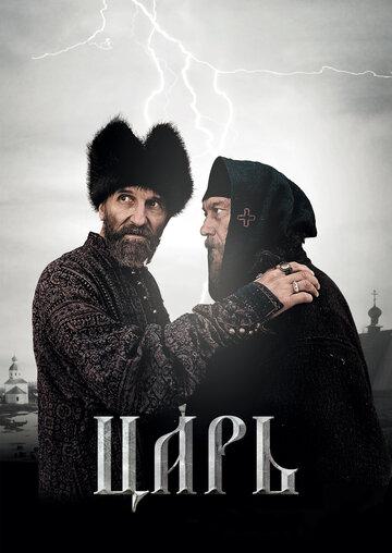 ���� (Tsar)