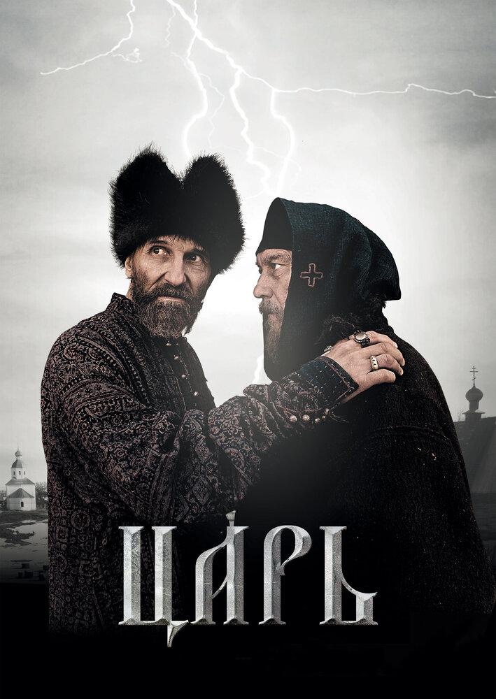 фильм царь 2009 скачать торрент img-1