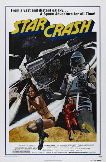 Столкновение звезд 1978