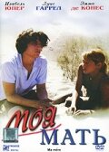 Моя мать (2004) — отзывы и рейтинг фильма