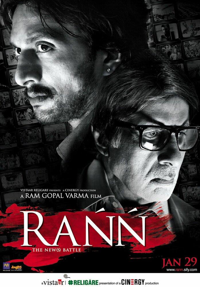 Битва телеканалов индийский фильм