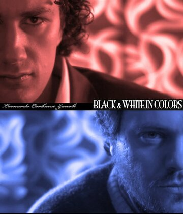 Черные и белые в цвете