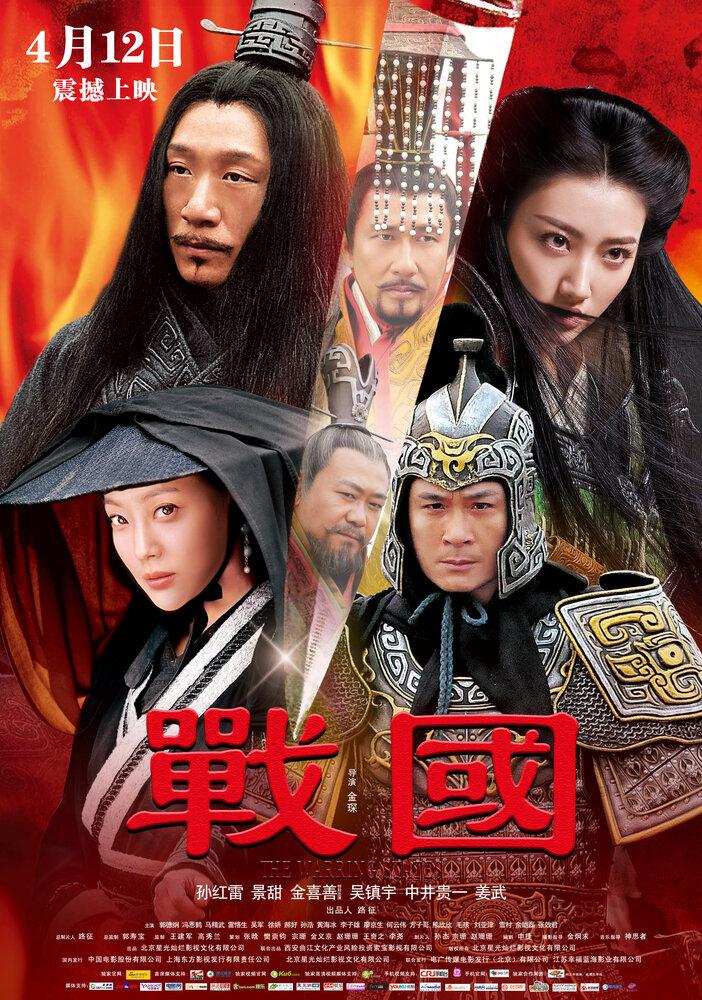 Фильмы Воюющие царства смотреть онлайн