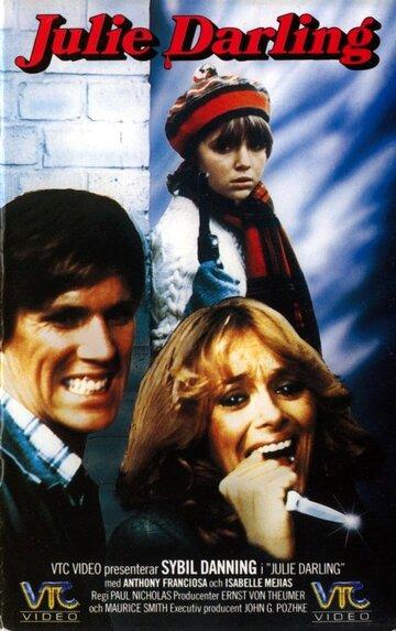 Джули, дорогая (1982)