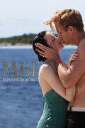 МЫ. Верим в любовь (2011)