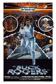 Бак Роджерс в двадцать пятом столетии (1979)