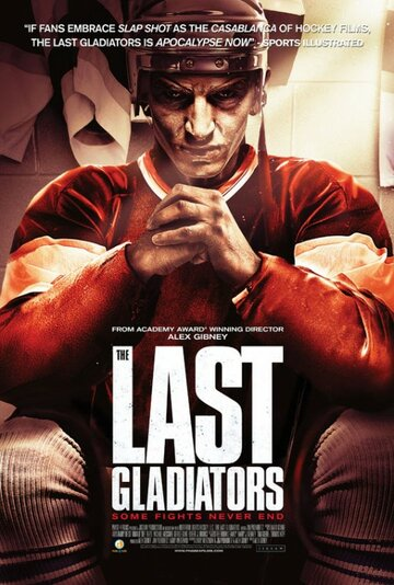 Последние гладиаторы (The Last Gladiators)