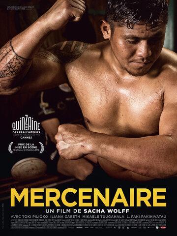 Наёмник / Mercenaire. 2016г.