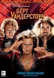 Смотреть Невероятный Бёрт Уандерстоун (2013) в HD качестве 720p