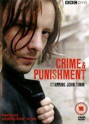 Смотреть онлайн Преступление и наказание