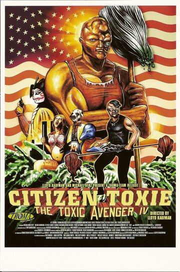 Токсичный мститель 4: Гражданин Токси (2001)