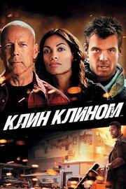 Смотреть Клин клином (2013) в HD качестве 720p