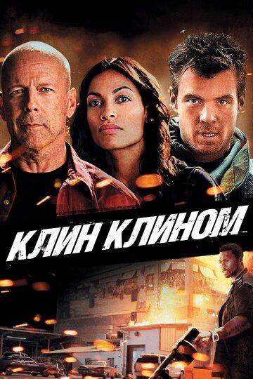 Клин клином (2012)