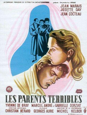 Ужасные родители (Les parents terribles)