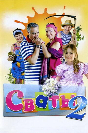 Сваты 2 (2009) полный фильм