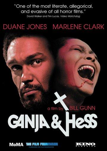 Ганджа и Хесс (1973)
