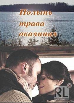 Полынь – трава окаянная (2010) полный фильм онлайн