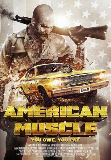 Американская сила 2014