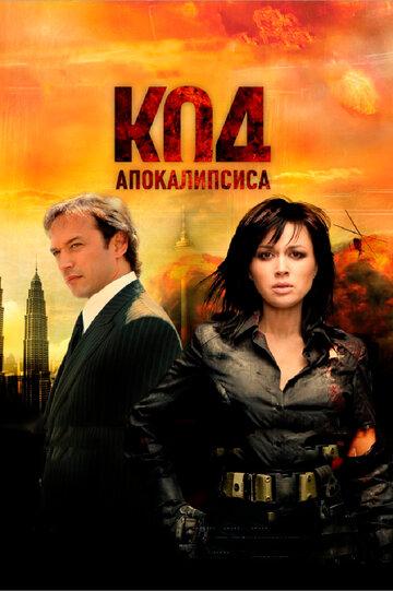 Код апокалипсиса 2007