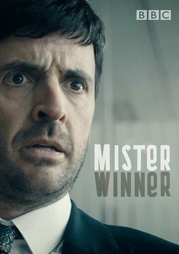 Мистер Виннер 2020 | МоеКино