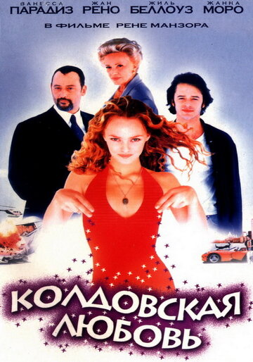 Фильм Колдовская любовь