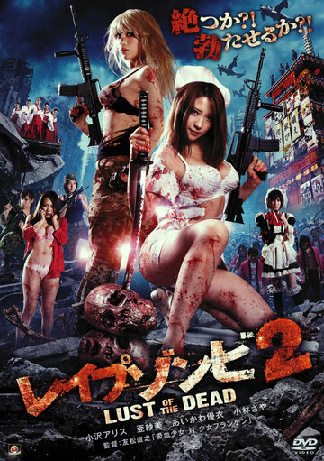 �����-����������: ������ ��������� 2 (Reipu zonbi: Lust of the dead 2)