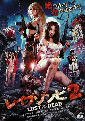 Фильм Reipu zonbi: Lust of the dead2